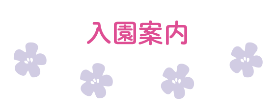 日野南すみれ保育園